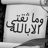 ام اسلام