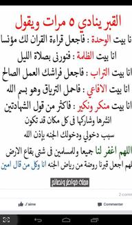 امة الله شيماء